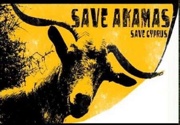 save_akamas