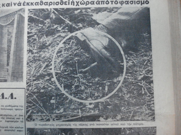 29-11-1964. Οπυροδοτικός μηχανισμός της νάρκης που εξερράγη στην εορτή του Γοργοπόταμου.jpg