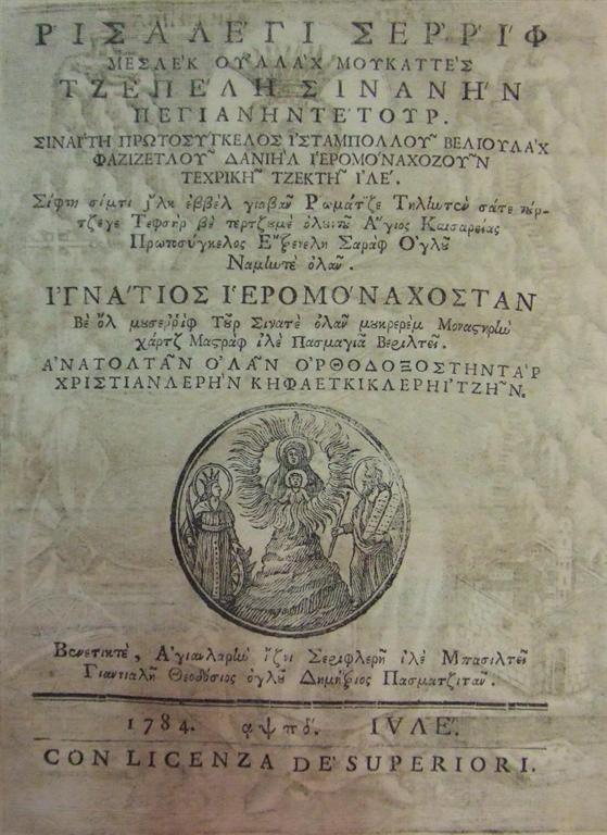 Karamanlidika_title_page_1784
