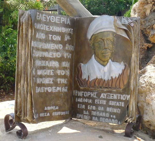 Μνημείο-Γρηγόρη-Αυξεντίου-3n