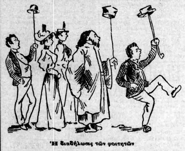 Γελοιογραφία φοιτητές 22-12-1896 Εμπρός