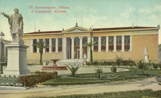 Πανεπιστήμιο