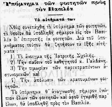Υπόμνημα στο Βασιλιά 17-1-1897 Το Άστυ