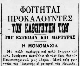 Φιτητές μονομαχία 4-1-1897 Ακρόπολις