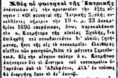 Φοιτητές αίτημα για ανοιγμα νοσοκομείου 24-12-1896 Ακρόπολις
