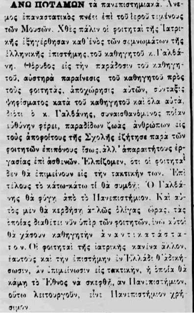 Φοιτητές εξέγερση 18-12-1896 Το Άστυ