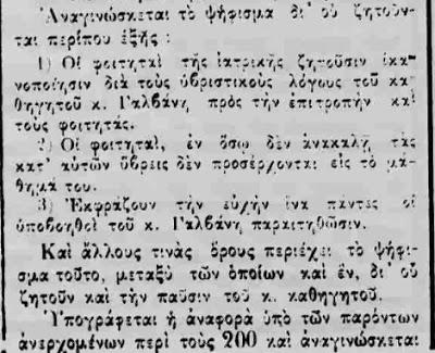 Ψήφισμα φοιτητών Ιατρικής 19-12-1896 Το Άστυ
